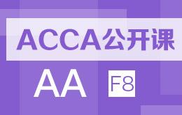 ACCA F8网课 ACCA F8免费网络课程试听