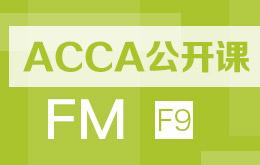 ACCA F9网课 ACCA F9免费网络课程试听