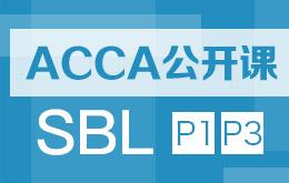 ACCA P1网课 ACCA P1免费网络课程试听
