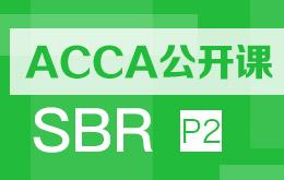 ACCA P2网课 ACCA P2免费网络课程试听