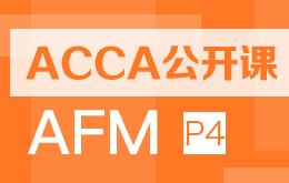 ACCA P4网课 ACCA P4免费网络课程试听