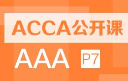 ACCA P7网课 ACCA P7免费网络课程试听