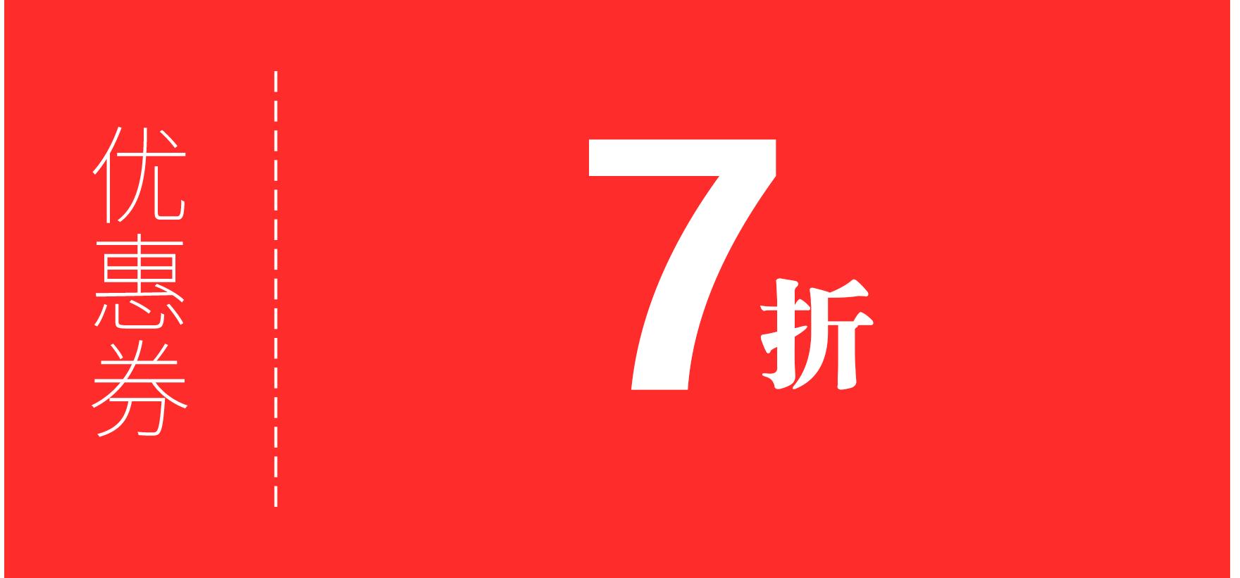 【优惠】双十一优惠享不停