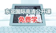 东亚国际高清网课免费学