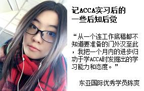 【东亚星空】ACCA学霸事务所实习心得