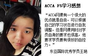 ACCA F5学习感想_王艳