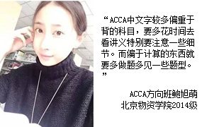 【东亚星空】学习ACCA经验分享