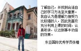 【东亚星空】我的ACCA学习经验总结_张檀