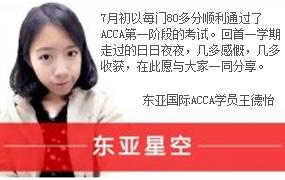 时间是最好的证明_东亚国际ACCA优秀学员王德怡
